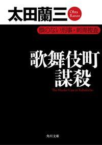 歌舞伎町謀殺 顔のない刑事・刺青捜査