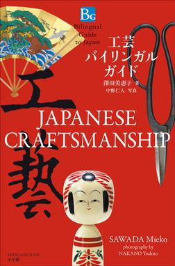 工芸バイリンガルガイド~Bilingual Guide to Japan  JAPANESE CRAFTSMANSHIP~-電子書籍