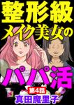 整形級メイク美女のパパ活(分冊版) 【第4話】