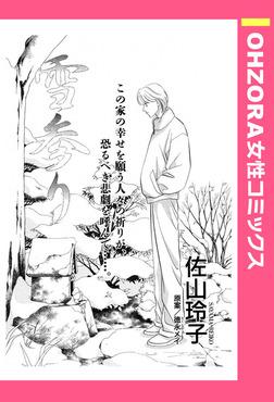 雪参り 【単話売】-電子書籍