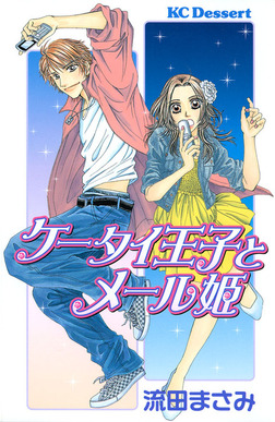 ケータイ王子とメール姫-電子書籍