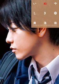いぬやしき MOVIE EDITION(10)