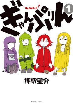 ぎゃんぷりん 1-電子書籍