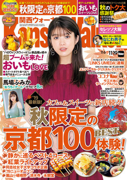 KansaiWalker関西ウォーカー 2019 No.24-電子書籍