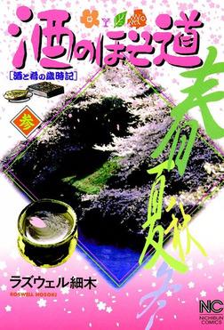 酒のほそ道 3-電子書籍