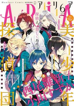 ARIA 2016年6月号[2016年4月28日発売]-電子書籍