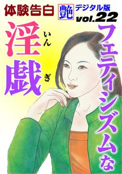 【体験告白】フェティシズムな淫戯 ~『艶』デジタル版 vol.22~-電子書籍