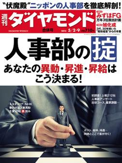 週刊ダイヤモンド 15年5月2日・5月9日合併号-電子書籍