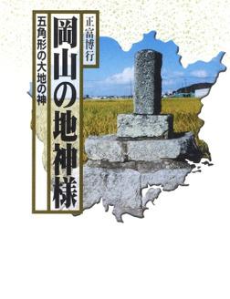 岡山の地神様-五角形の大地の神--電子書籍