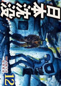 日本沈没 12巻-電子書籍