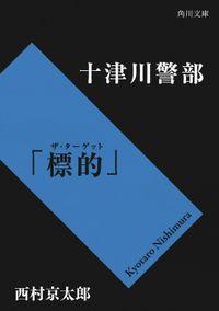 十津川警部「標的(ザ・ターゲット)」