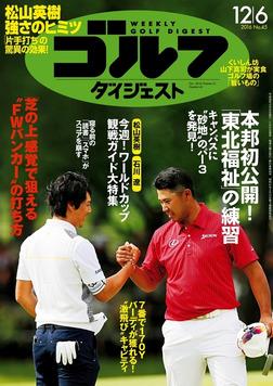 週刊ゴルフダイジェスト 2016/12/6号-電子書籍