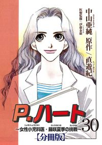 P.ハート~女性小児科医・藤咲夏季の挑戦~【分冊版】30