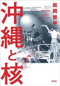 沖縄と核(新潮社)