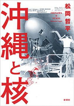 沖縄と核-電子書籍
