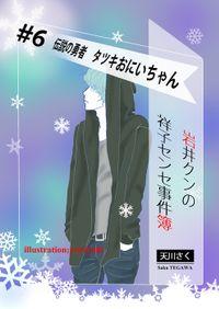 岩井クンの祥子センセ事件簿 #6