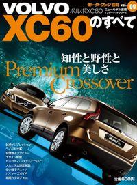 インポートシリーズ Vol.09 VOLVO XC60のすべて