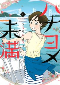 ハナヨメ未満(1)