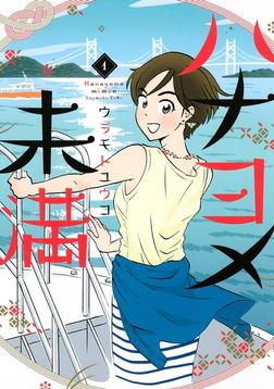 ハナヨメ未満(1)-電子書籍