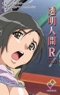 【フルカラー】透明人間R(リターンズ) VOL.2【分冊版】