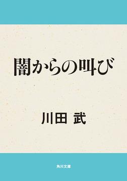 闇からの叫び-電子書籍