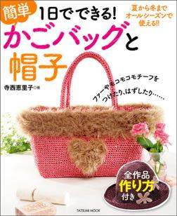 1日でできる 簡単かごバッグと帽子-電子書籍