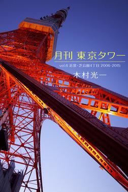 月刊 東京タワーvol.6 近景・芝公園4丁目 2006-2015-電子書籍