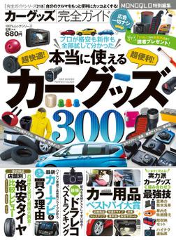 100%ムックシリーズ 完全ガイドシリーズ218 カーグッズ完全ガイド-電子書籍