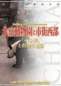 北京007北京動物園と市街西部 ~「パンダ」と出合う北京