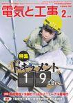 電気と工事2020年2月号