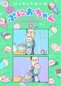 ぷにぷにぷにおちゃん ~赤ちゃん観察日記~ 分冊版(17)