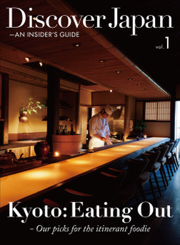 Discover Japan - AN INSIDER'S GUIDE 「Kyoto:Eating Out」-電子書籍