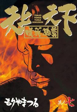 天上天下唯我独尊(7)-電子書籍