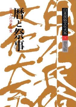 日本民俗文化大系9 暦と祭事 日本人の季節感覚-電子書籍