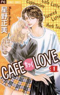 CAFEちっくLOVE(1)