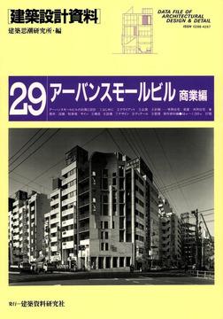 アーバンスモールビル-商業編-電子書籍