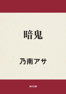 暗鬼-電子書籍