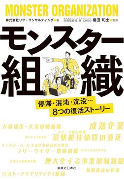 モンスター組織-電子書籍