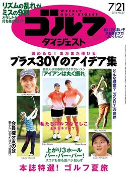 週刊ゴルフダイジェスト 2015/7/21号-電子書籍