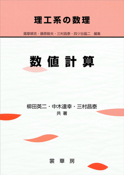 理工系の数理 数値計算-電子書籍