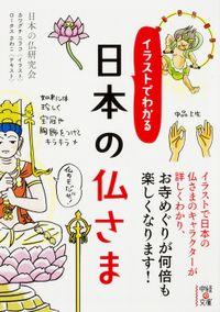 イラストでわかる 日本の仏さま