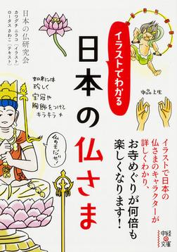 イラストでわかる 日本の仏さま-電子書籍