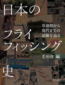 日本のフライフィッシング史-電子書籍