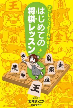 やさしくてよくわかる! はじめての将棋レッスン-電子書籍