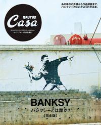 Casa BRUTUS特別編集 バンクシーとは誰か?【完全版】