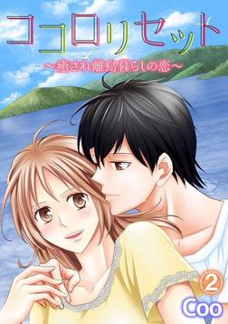 ココロリセット~癒され離島暮らしの恋~ 2話-電子書籍