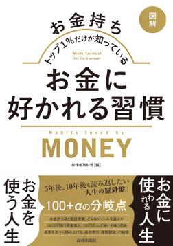 図解 お金持ちトップ1%だけが知っている お金に好かれる習慣-電子書籍