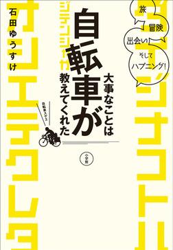 大事なことは自転車が教えてくれた 旅、冒険、出会い、そしてハプニング!-電子書籍