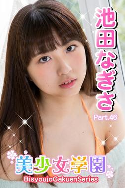 美少女学園 池田なぎさ Part.46-電子書籍