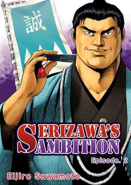 Serizawa's Ambition 2